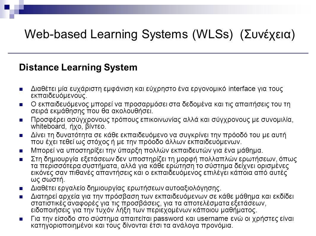 Distance Learning System Διαθέτει μία ευχάριστη εμφάνιση και εύχρηστο ένα εργονομικό interface για τους εκπαιδευόμενους.