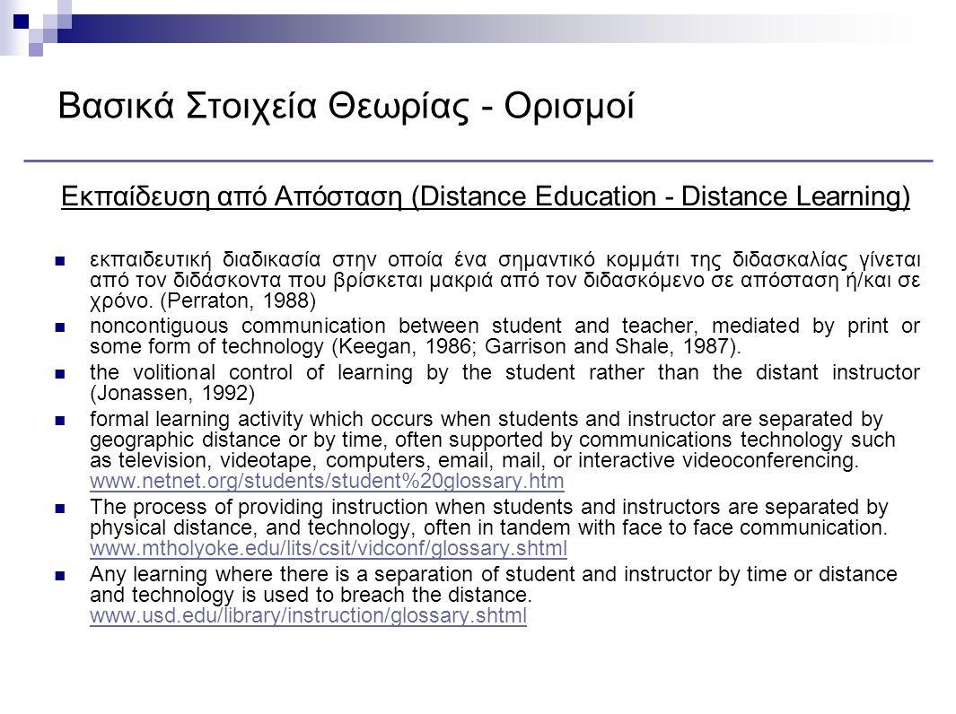 Blackboard Web-based Learning Systems (WLSs) (Συνέχεια)