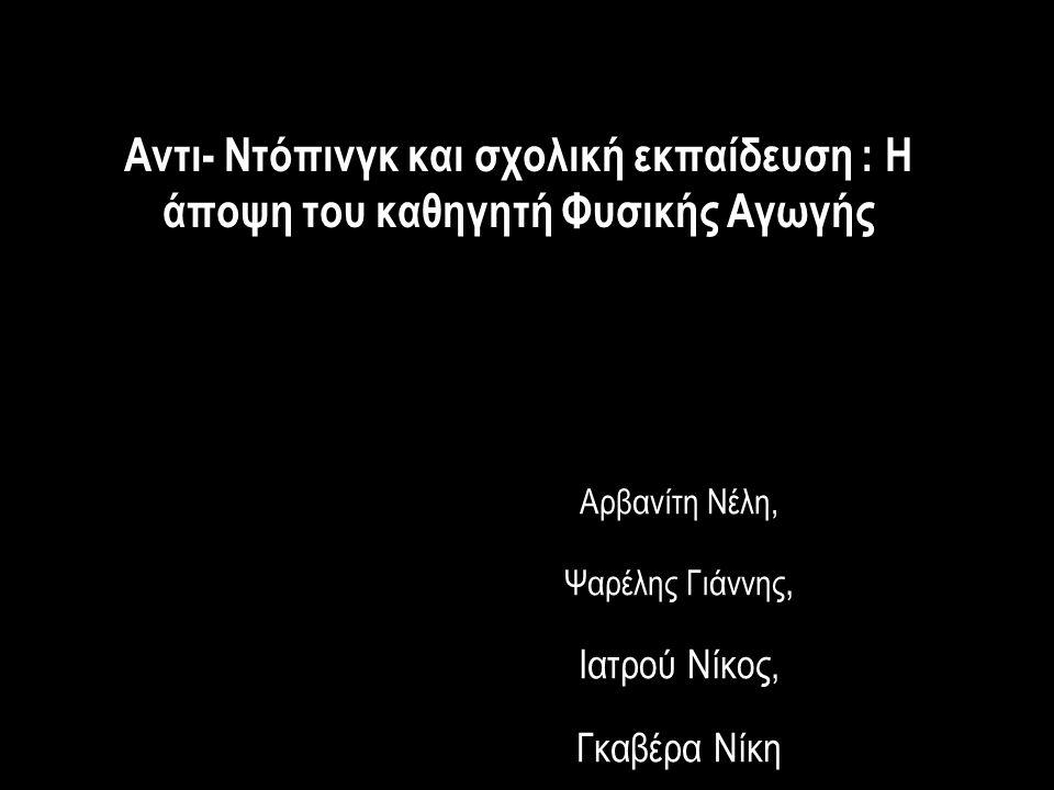Αντι- Ντόπινγκ και σχολική εκπαίδευση : H άποψη του καθηγητή Φυσικής Αγωγής Αρβανίτη Νέλη, Ψαρέλης Γιάννης, Ιατρού Νίκος, Γκαβέρα Νίκη
