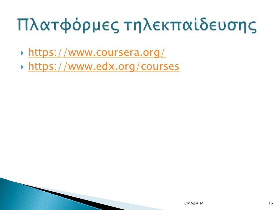  https://www.coursera.org/ https://www.coursera.org/  https://www.edx.org/courses https://www.edx.org/courses ΟΜΑΔΑ Μ16