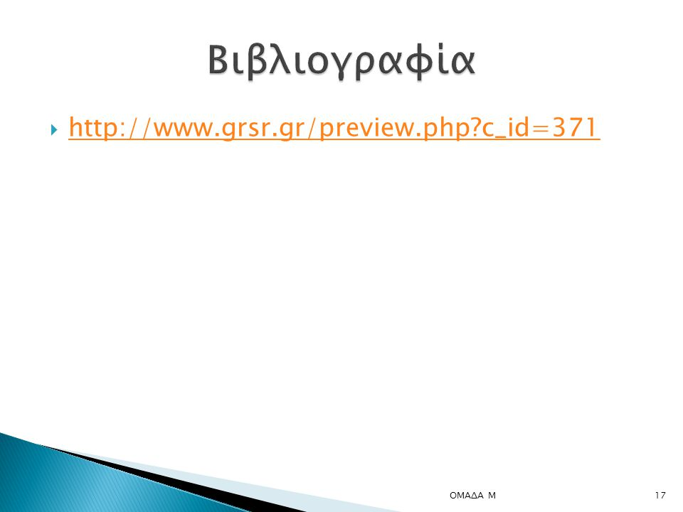  http://www.grsr.gr/preview.php?c_id=371 http://www.grsr.gr/preview.php?c_id=371 ΟΜΑΔΑ Μ17
