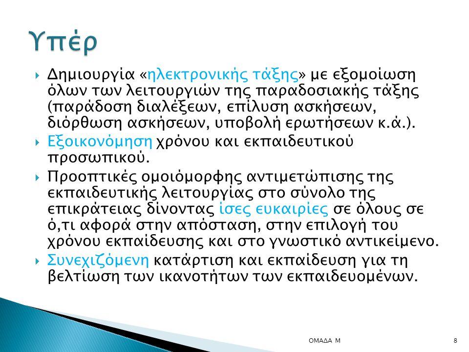  Δημιουργία «ηλεκτρονικής τάξης» με εξομοίωση όλων των λειτουργιών της παραδοσιακής τάξης (παράδοση διαλέξεων, επίλυση ασκήσεων, διόρθωση ασκήσεων, υ