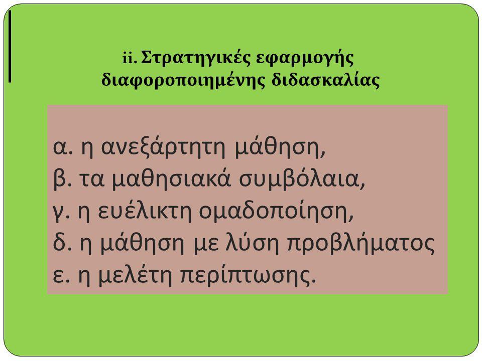 α.η ανεξάρτητη μάθηση, β. τα μαθησιακά συμβόλαια, γ.