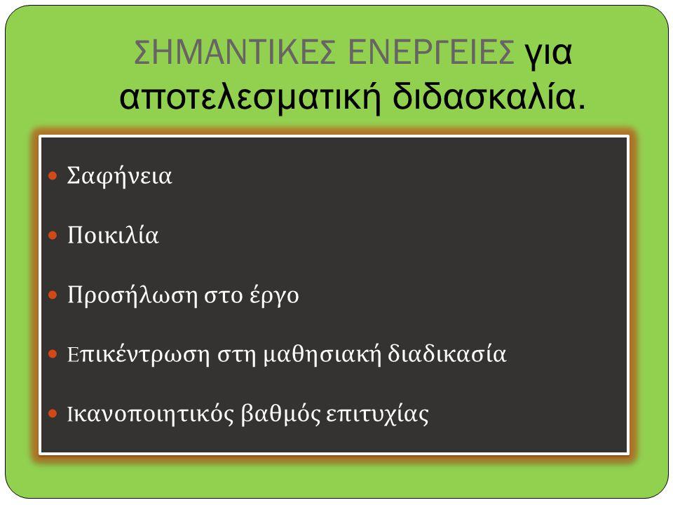 Σ HMANTIKE Σ ENEP Γ EIE Σ για αποτελεσματική διδασκαλία.
