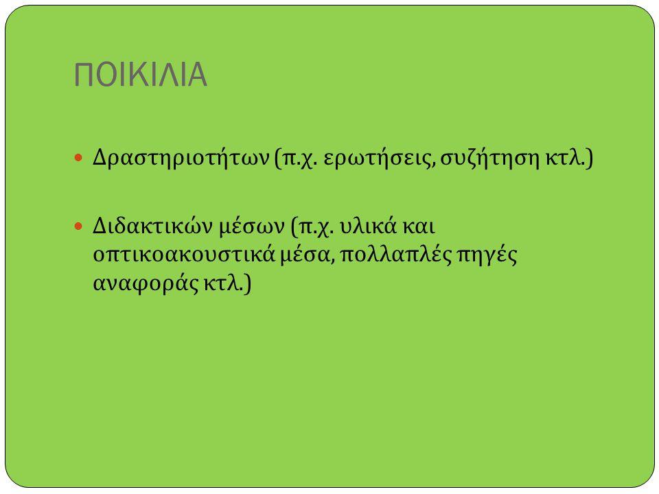 Π OIKI Λ IA Δραστηριοτήτων ( π.χ. ερωτήσεις, συζήτηση κτλ.) Διδακτικών μέσων ( π.
