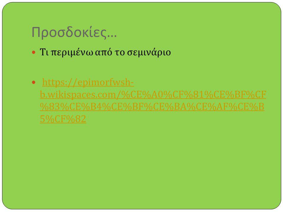 Συνεργατική συναρμολόγηση (Jigsaw) http://seminardoukas.wikispaces.com/home Σε αυτή την τεχνική κάθε ομάδα έχει έναν « ειδικό ».