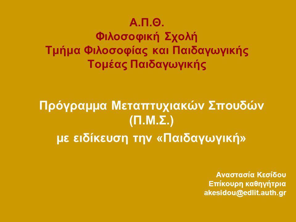 Α.Π.Θ. Φιλοσοφική Σχολή Τμήμα Φιλοσοφίας και Παιδαγωγικής Τομέας Παιδαγωγικής Πρόγραμμα Μεταπτυχιακών Σπουδών (Π.Μ.Σ.) με ειδίκευση την «Παιδαγωγική»