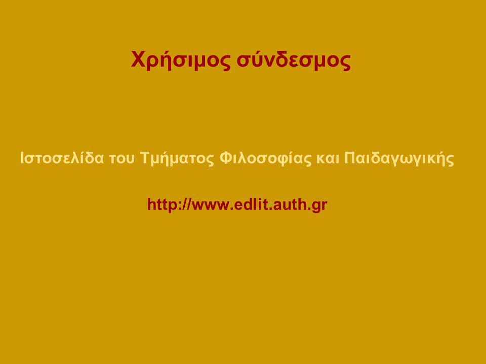 Χρήσιμος σύνδεσμος Ιστοσελίδα του Τμήματος Φιλοσοφίας και Παιδαγωγικής http://www.edlit.auth.gr