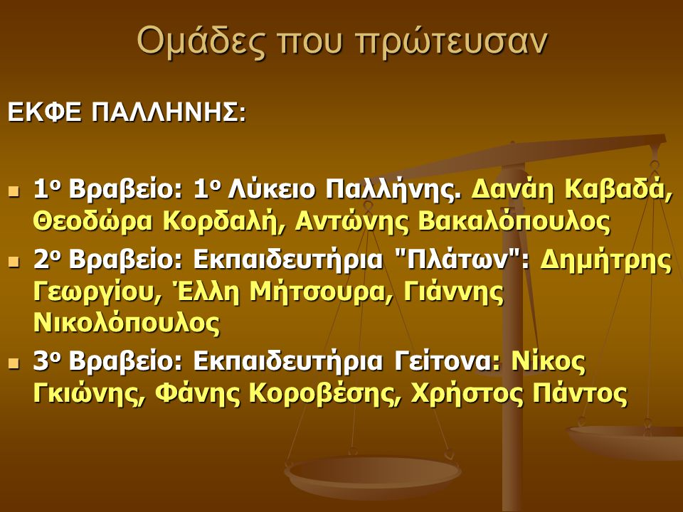 Ομάδες που πρώτευσαν ΕΚΦΕ ΠΑΛΛΗΝΗΣ: 1 ο Βραβείο: 1 ο Λύκειο Παλλήνης. Δανάη Καβαδά, Θεοδώρα Κορδαλή, Αντώνης Βακαλόπουλος 1 ο Βραβείο: 1 ο Λύκειο Παλλ