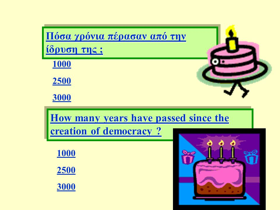 Πόσα χρόνια πέρασαν από την ίδρυση της ; Πόσα χρόνια πέρασαν από την ίδρυση της ; Πόσα χρόνια πέρασαν από την ίδρυση της ; Πόσα χρόνια πέρασαν από την ίδρυση της ; 1000 2500 3000 How many years have passed since the creation of democracy .