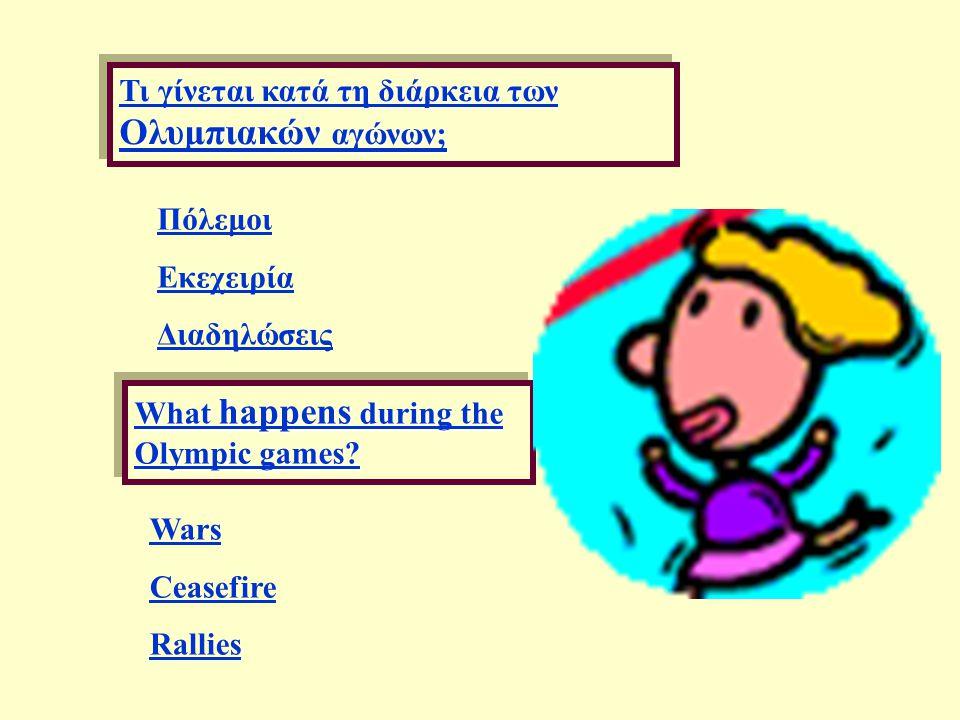 Τι γίνεται κατά τη διάρκεια των Ολυμπιακών αγώνων; Τι γίνεται κατά τη διάρκεια των Ολυμπιακών αγώνων; Τι γίνεται κατά τη διάρκεια των Ολυμπιακών αγώνων; Τι γίνεται κατά τη διάρκεια των Ολυμπιακών αγώνων; Πόλεμοι Εκεχειρία Διαδηλώσεις What happens during the Olympic games.