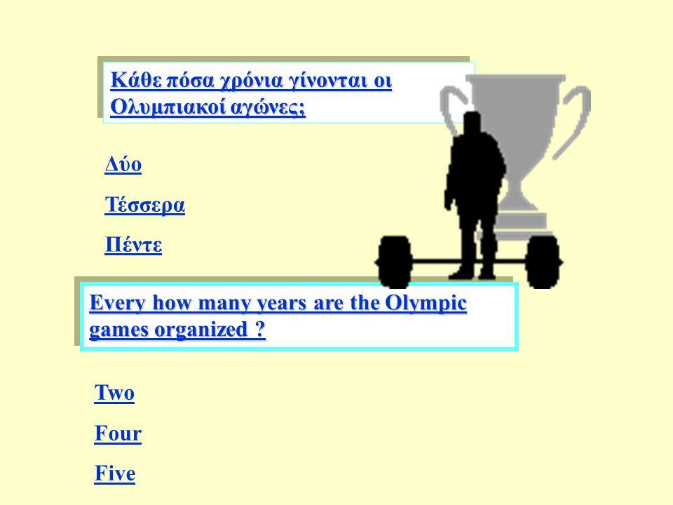 Κάθε πόσα χρόνια γίνονται οι Ολυμπιακοί αγώνες; Κάθε πόσα χρόνια γίνονται οι Ολυμπιακοί αγώνες; Κάθε πόσα χρόνια γίνονται οι Ολυμπιακοί αγώνες; Κάθε πόσα χρόνια γίνονται οι Ολυμπιακοί αγώνες; Δύο Τέσσερα Πέντε Every how many years are the Olympic games organized .
