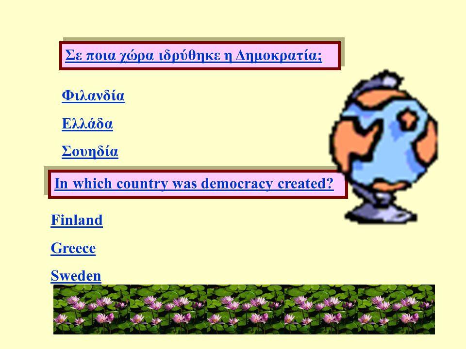 Σε ποια χώρα ιδρύθηκε η Δημοκρατία; Σε ποια χώρα ιδρύθηκε η Δημοκρατία; Σε ποια χώρα ιδρύθηκε η Δημοκρατία; Σε ποια χώρα ιδρύθηκε η Δημοκρατία; Φιλανδία Ελλάδα Σουηδία In which country was democracy created.
