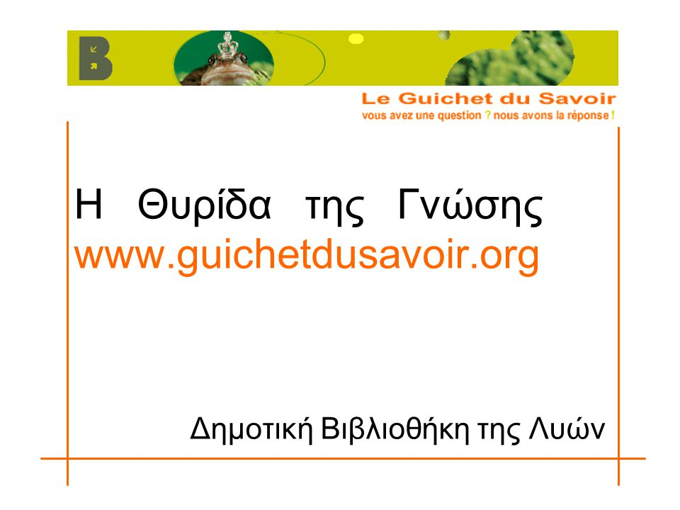 Η Θυρίδα της Γνώσης www.guichetdusavoir.org Δημοτική Βιβλιοθήκη της Λυών