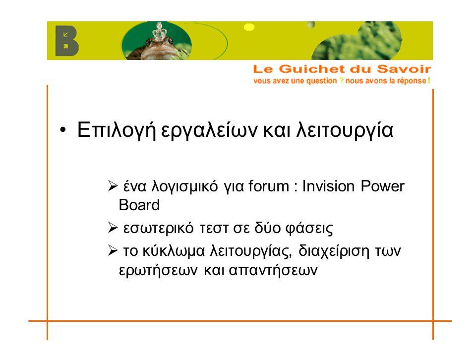 Επιλογή εργαλείων και λειτουργία  ένα λογισμικό για forum : Invision Power Board  εσωτερικό τεστ σε δύο φάσεις  το κύκλωμα λειτουργίας, διαχείριση