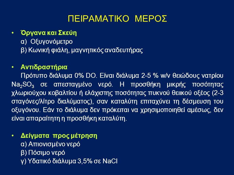 ΠΕΙΡΑΜΑΤΙΚΟ ΜΕΡΟΣ Όργανα και Σκεύη α) Οξυγονόμετρο β) Κωνική φιάλη, μαγνητικός αναδευτήρας Αντιδραστήρια Πρότυπο διάλυμα 0% DO. Είναι διάλυμα 2-5 % w/