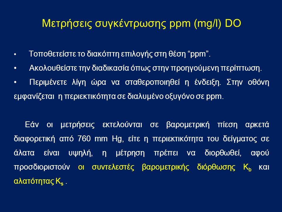 """Μετρήσεις συγκέντρωσης ppm (mg/l) DO Τοποθετείστε το διακόπτη επιλογής στη θέση """"ppm"""". Ακολουθείστε την διαδικασία όπως στην προηγούμενη περίπτωση. Πε"""