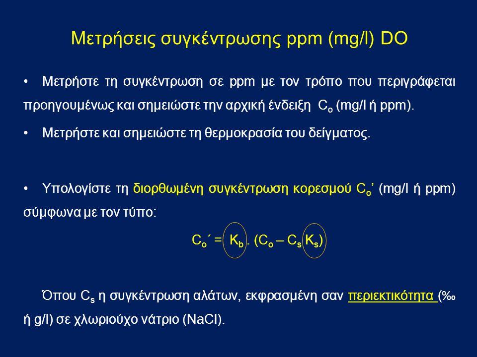 Μετρήσεις συγκέντρωσης ppm (mg/l) DO Μετρήστε τη συγκέντρωση σε ppm με τον τρόπο που περιγράφεται προηγουμένως και σημειώστε την αρχική ένδειξη C o (m