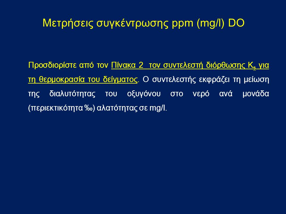 Μετρήσεις συγκέντρωσης ppm (mg/l) DO Προσδιορίστε από τον Πίνακα 2 τον συντελεστή διόρθωσης K s για τη θερμοκρασία του δείγματος. Ο συντελεστής εκφράζ