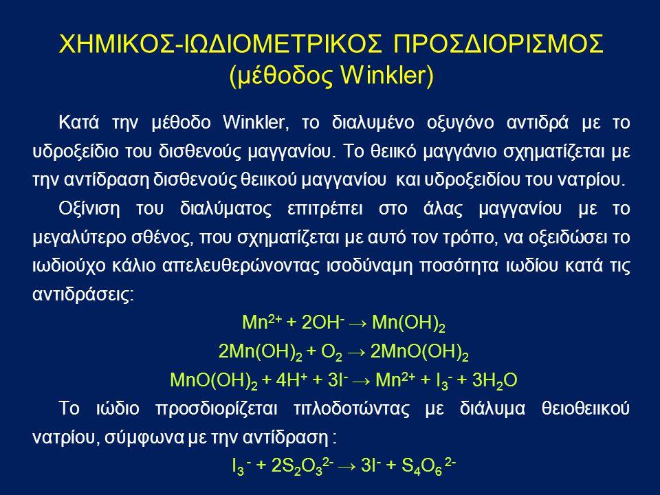 ΧΗΜΙΚΟΣ-ΙΩΔΙΟΜΕΤΡΙΚΟΣ ΠΡΟΣΔΙΟΡΙΣΜΟΣ (μέθοδος Winkler) Κατά την μέθοδο Winkler, το διαλυμένο οξυγόνο αντιδρά με το υδροξείδιο του δισθενούς μαγγανίου.
