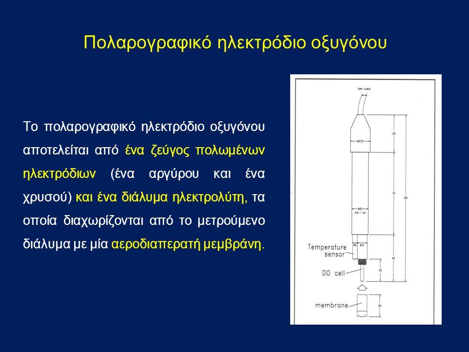 Πολαρογραφικό ηλεκτρόδιο οξυγόνου Το πολαρογραφικό ηλεκτρόδιο οξυγόνου αποτελείται από ένα ζεύγος πολωμένων ηλεκτρόδιων (ένα αργύρου και ένα χρυσού) και ένα διάλυμα ηλεκτρολύτη, τα οποία διαχωρίζονται από το μετρούμενο διάλυμα με μία αεροδιαπερατή μεμβράνη.