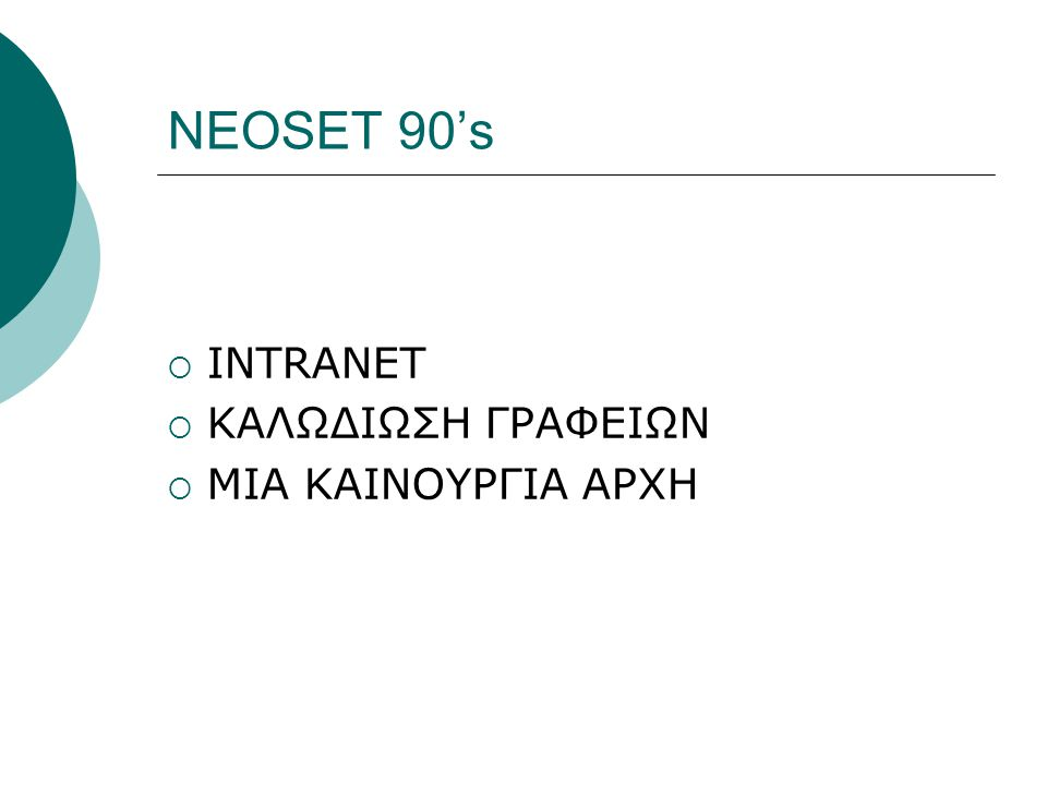 NEOSET 90's  ΑΡΓΟΣ ΧΡΟΝΟΣ ΠΑΡΑΔΟΣΗΣ  ΠΟΛΛΑ ΛΑΘΗ  ΠΑΡΑΓΓΕΛΙΕΣ ΜΕΣΩ FAX!!!!  ΕΣΩΤΕΡΙΚΑ ΚΕΝΑ ΠΛΗΡΟΦΟΡΗΣΗΣ