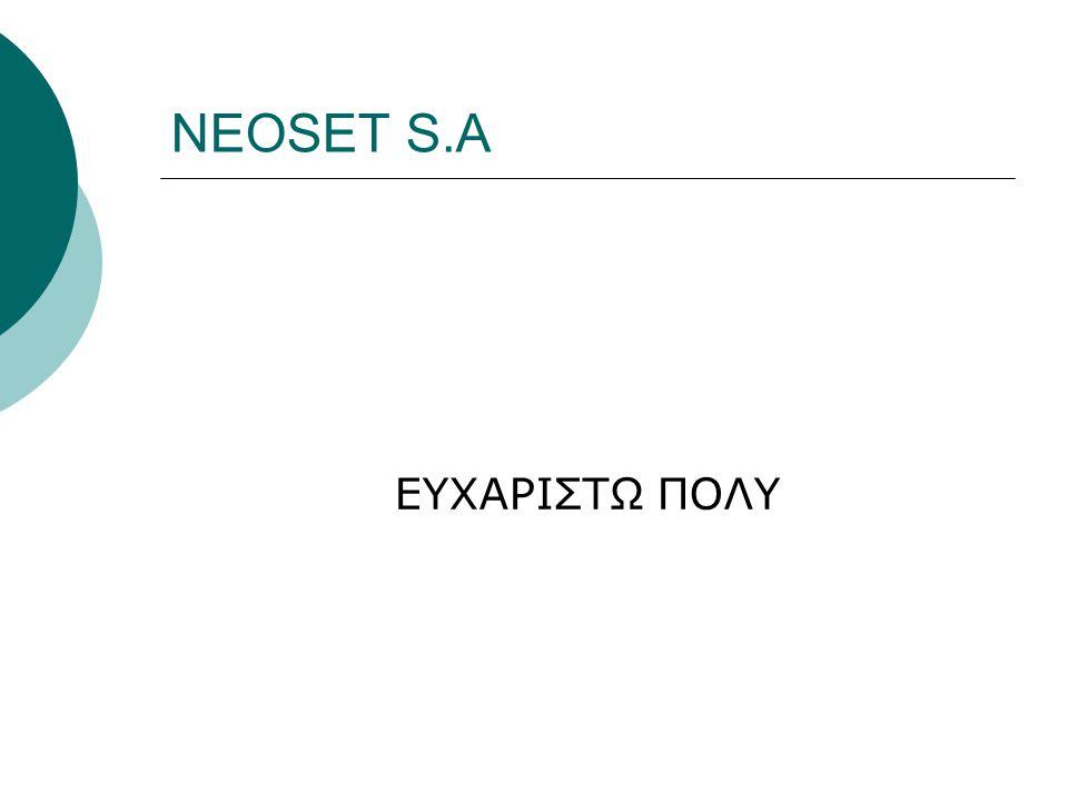 ERP-ΠΡΟΚΛΗΣΕΙΣ ΜΕΛΛΟΝΤΙΚΕΣ  ΕΦΑΡΜΟΓΗ CRM.