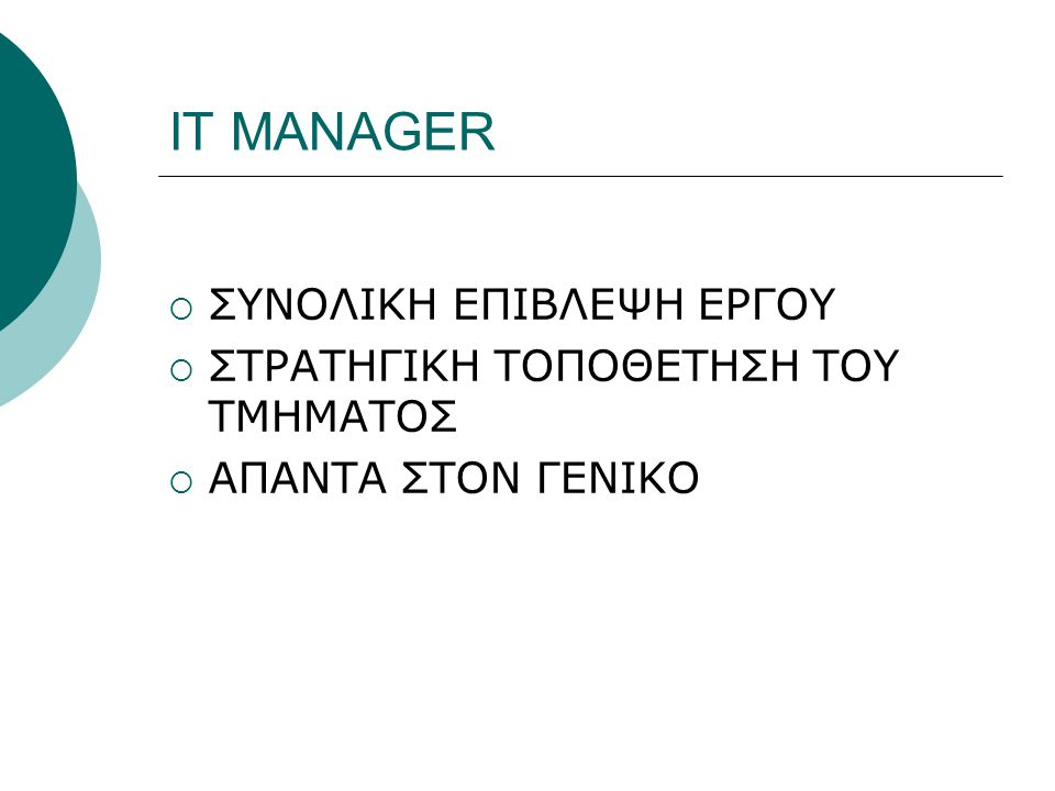 ΙΤ DEPARTMENT  IT MANAGER  IT SUPERVISOR  IT SUPPORT