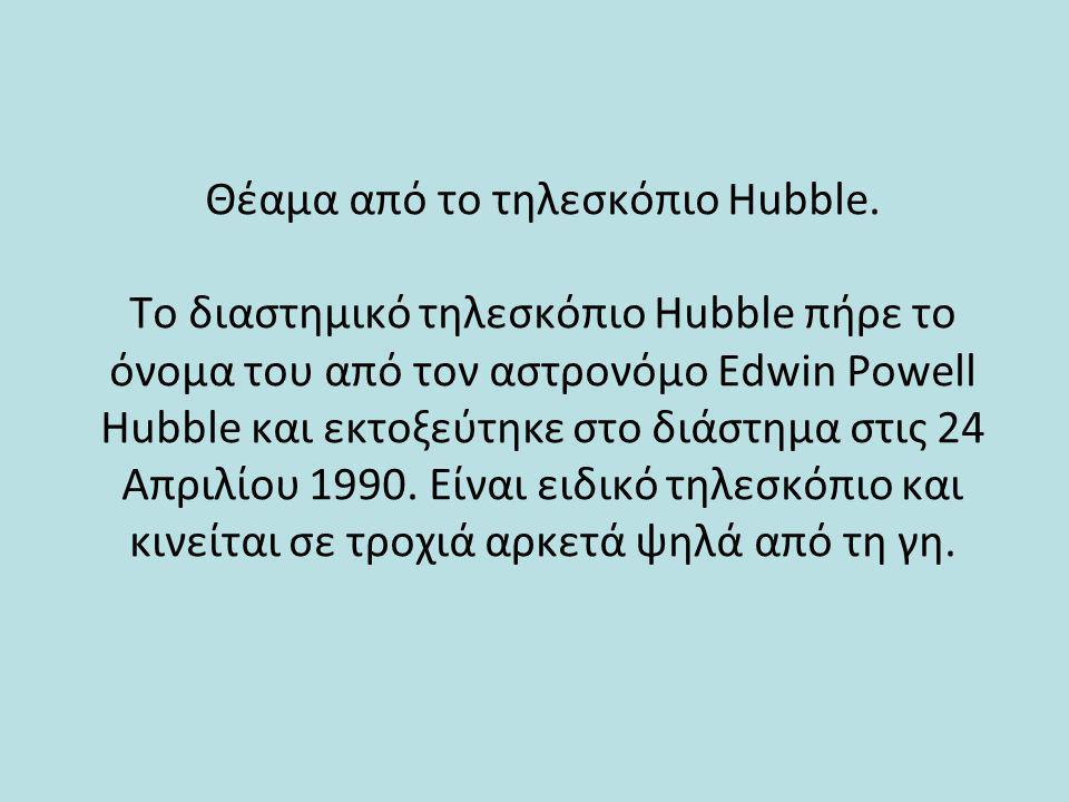 Θέαμα από το τηλεσκόπιο Hubble.