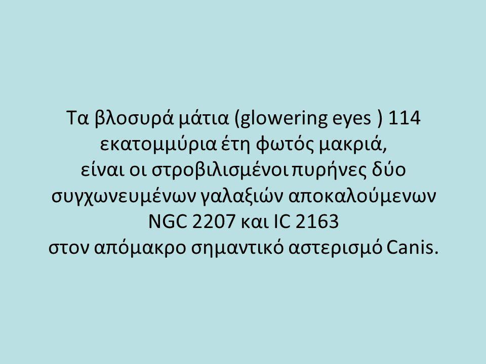 Τα βλοσυρά μάτια (glowering eyes ) 114 εκατομμύρια έτη φωτός μακριά, είναι οι στροβιλισμένοι πυρήνες δύο συγχωνευμένων γαλαξιών αποκαλούμενων NGC 2207 και IC 2163 στον απόμακρο σημαντικό αστερισμό Canis.
