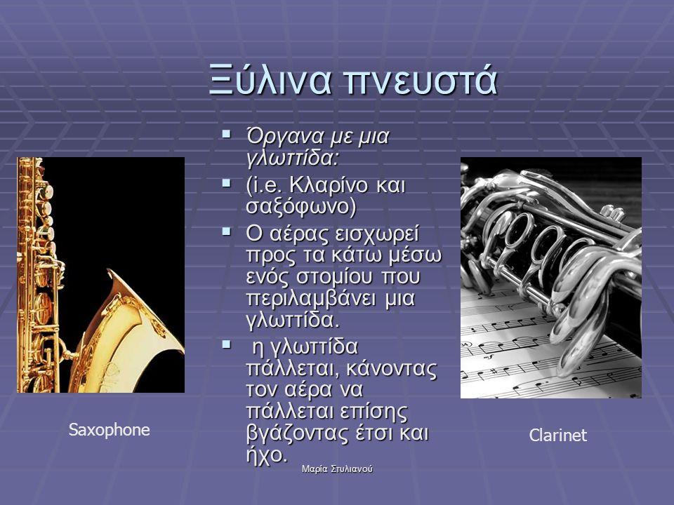  Όργανα με μια γλωττίδα:  (i.e. Κλαρίνο και σαξόφωνο)  Ο αέρας εισχωρεί προς τα κάτω μέσω ενός στομίου που περιλαμβάνει μια γλωττίδα.  η γλωττίδα