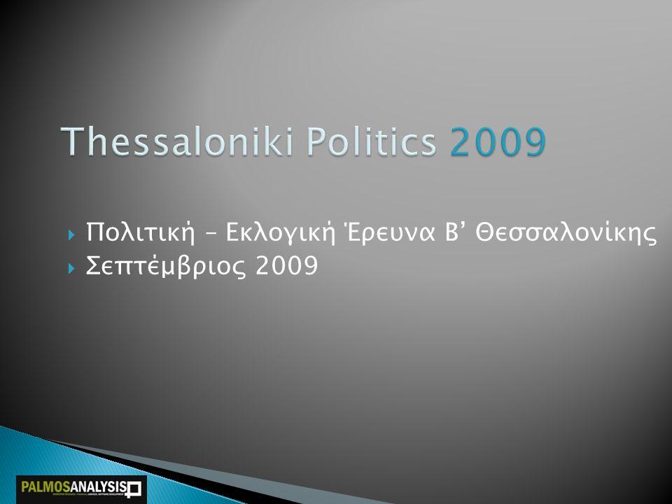 Thessaloniki Politics 2009  Γεωγραφική Περιοχή: B' Θεσσαλονίκης  Περίοδος Έρευνας:9 - 11 Σεπτεμβρίου 2009  Μέθοδος Έρευνας: Τηλεφωνικές συνεντεύξεις με χρήση δομημένου ερωτηματολογίου και σύστημα CATI  Μέγεθος δείγματος:1,003 άτομα-ψηφοφόροι, ηλικίας 18+  Μέγιστο σφάλμα:±3,1% με διάστημα εμπιστοσύνης 95%