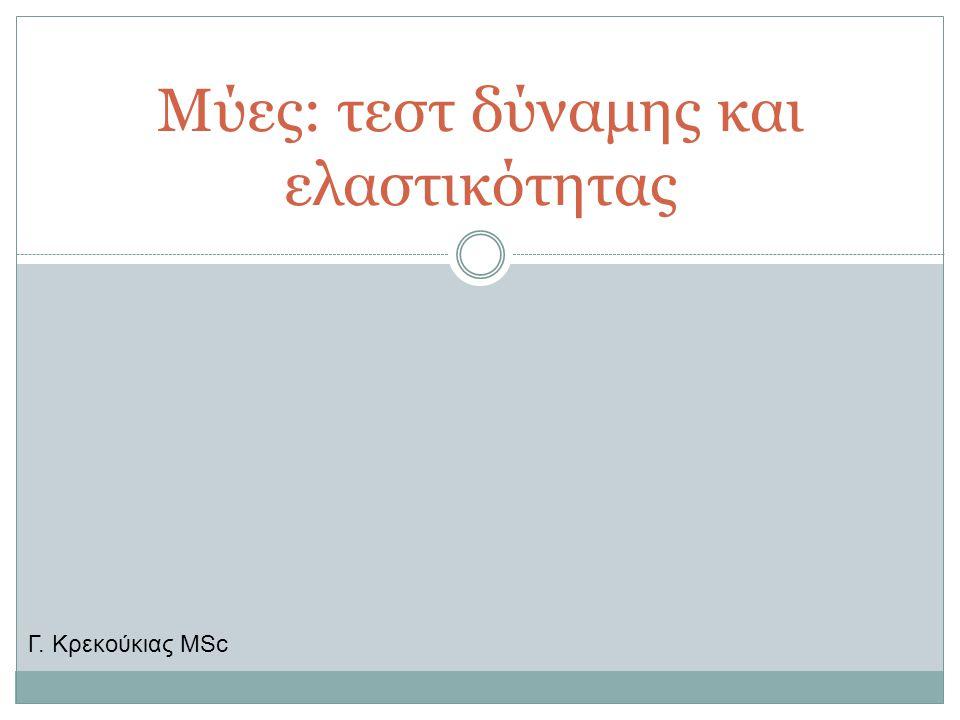Μύες: τεστ δύναμης και ελαστικότητας Γ. Κρεκούκιας MSc