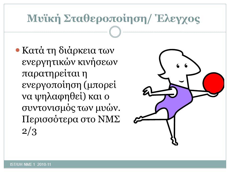 Μυϊκή Σταθεροποίηση/ Έλεγχος Κατά τη διάρκεια των ενεργητικών κινήσεων παρατηρείται η ενεργοποίηση (μπορεί να ψηλαφηθεί) και ο συντονισμός των μυών. Π