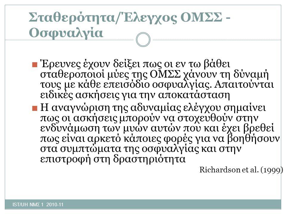 Σταθερότητα/Έλεγχος ΟΜΣΣ - Οσφυαλγία IST/UH ΝΜΣ 1 2010-11 ■ Έρευνες έχουν δείξει πως οι εν τω βάθει σταθεροποιοί μύες της ΟΜΣΣ χάνουν τη δύναμή τους μ