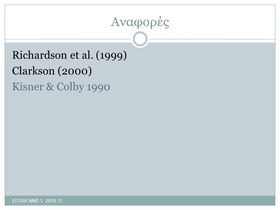 Αναφορές IST/UH ΝΜΣ 1 2010-11 Richardson et al. (1999) Clarkson (2000) Kisner & Colby 1990