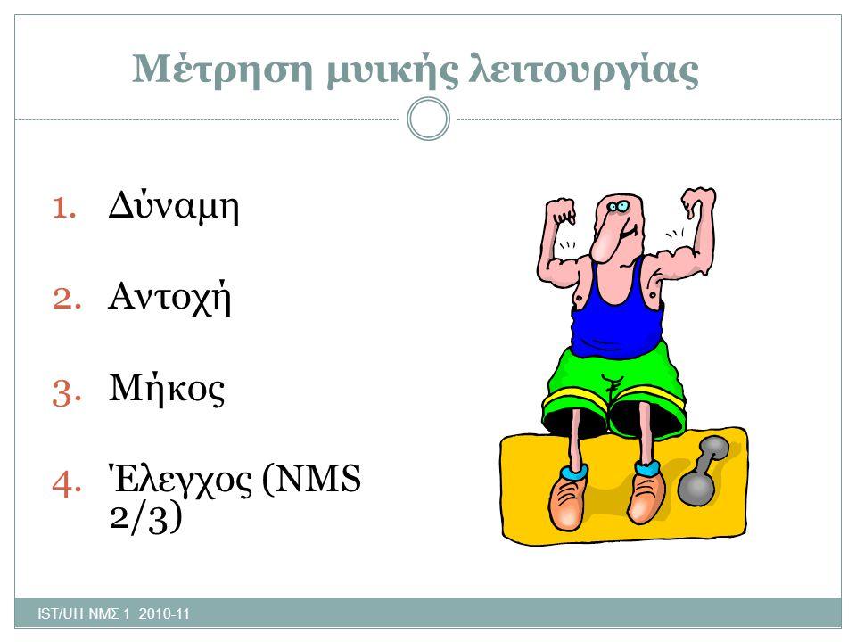 Μέτρηση μυικής λειτουργίας 1.Δύναμη 2.Αντοχή 3.Μήκος 4.Έλεγχος (NMS 2/3) IST/UH ΝΜΣ 1 2010-11