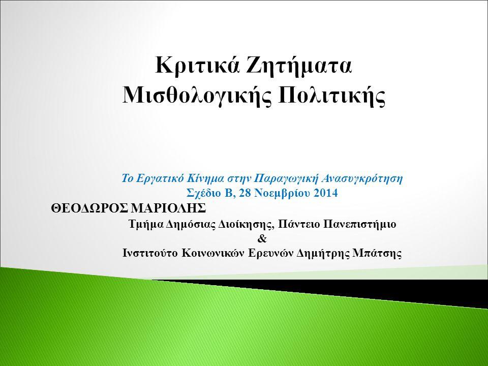Το Εργατικό Κίνημα στην Παραγωγική Ανασυγκρότηση Σχέδιο Β, 28 Νοεμβρίου 2014 ΘΕΟΔΩΡΟΣ ΜΑΡΙΟΛΗΣ Τμήμα Δημόσιας Διοίκησης, Πάντειο Πανεπιστήμιο & Ινστιτούτο Κοινωνικών Ερευνών Δημήτρης Μπάτσης