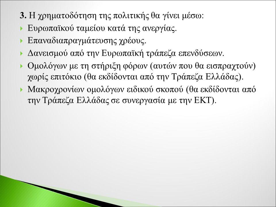 3. Η χρηματοδότηση της πολιτικής θα γίνει μέσω:  Ευρωπαϊκού ταμείου κατά της ανεργίας.
