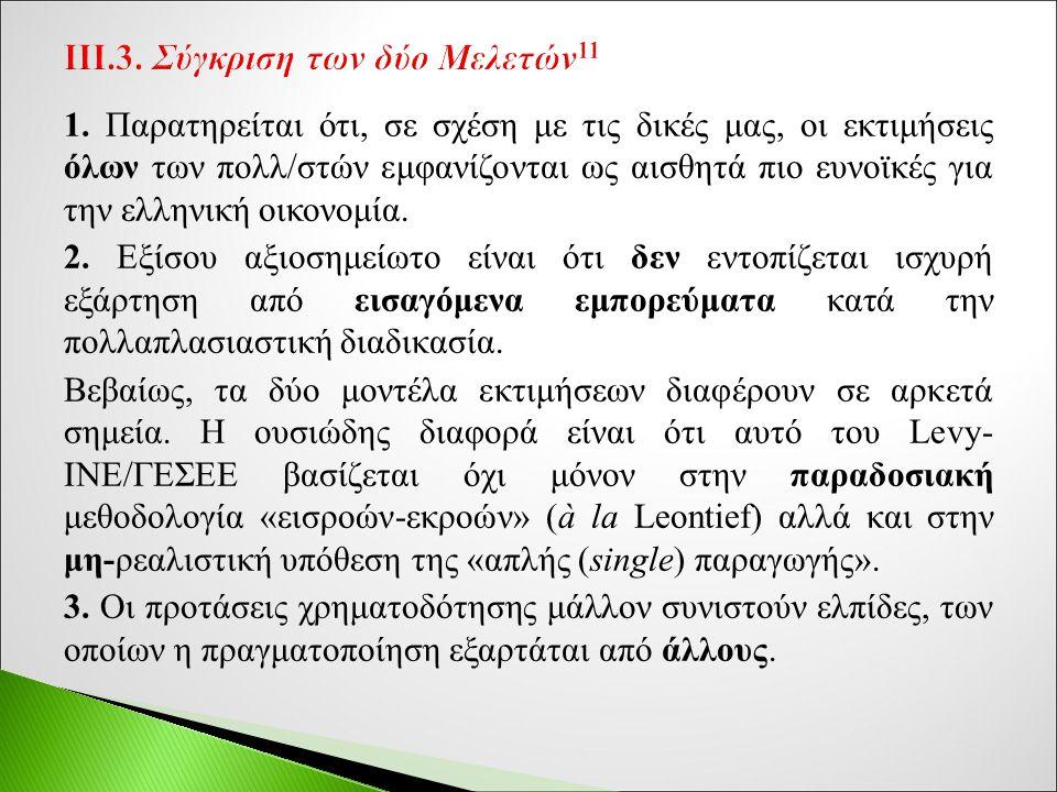 1. Παρατηρείται ότι, σε σχέση με τις δικές μας, οι εκτιμήσεις όλων των πολλ/στών εμφανίζονται ως αισθητά πιο ευνοϊκές για την ελληνική οικονομία. 2. Ε
