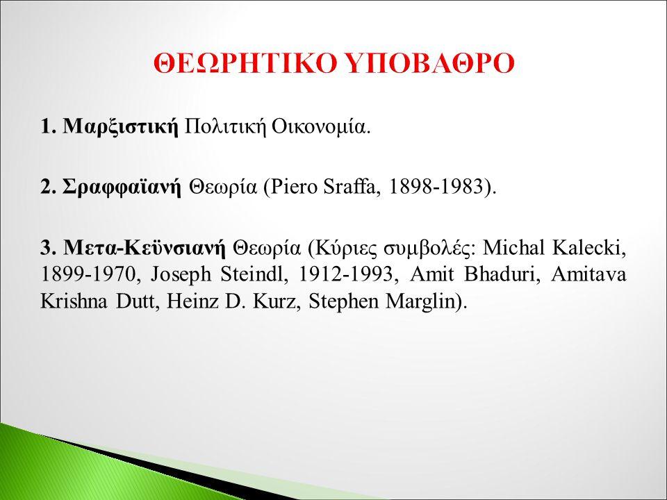 1. Μαρξιστική Πολιτική Οικονομία. 2. Σραφφαϊανή Θεωρία (Piero Sraffa, 1898-1983).