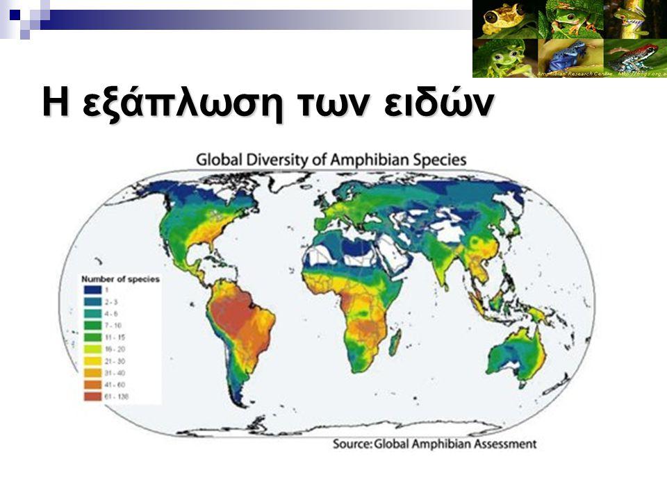 Ποιους κινδύνους αντιμετωπίζουν; Όλοι οι παρακάτω κίνδυνοι που αντιμετωπίζουν οι βάτραχοι είναι με ανθρώπινη υπαιτιότητα Καταστροφή του οικοσυστήματος που ζουν  Καταστροφή του οικοσυστήματος που ζουν  Μολυσματικές ασθένειες  Ρύπανση του περιβάλλοντος και Φυτοφάρμακα  Κλιματική Αλλαγή  Εισβολή άλλων ειδών στο οικοσύστημά τους