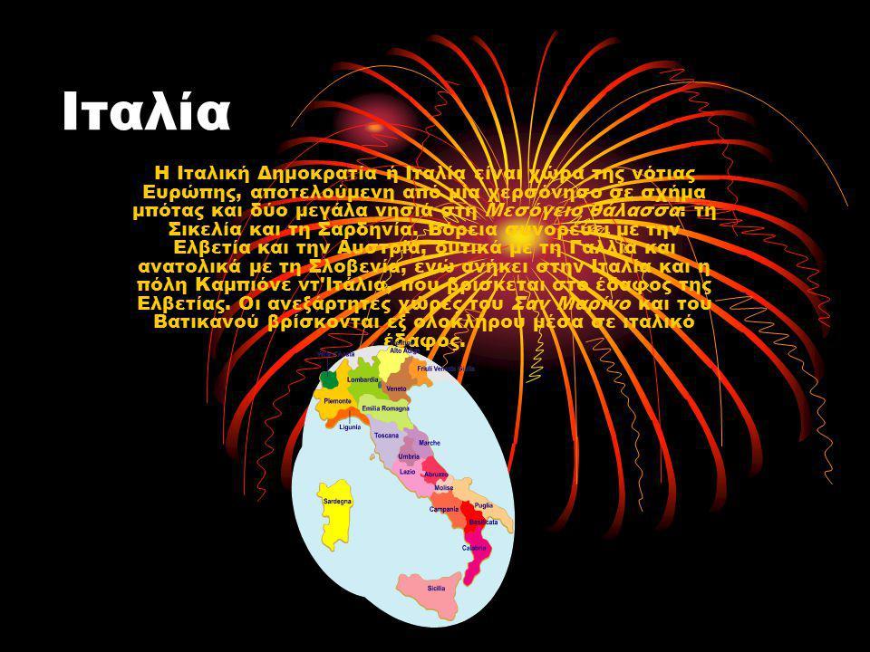 Ιταλία Η Ιταλική Δημοκρατία ή Ιταλία είναι χώρα της νότιας Ευρώπης, αποτελούμενη από μία χερσόνησο σε σχήμα μπότας και δύο μεγάλα νησιά στη Μεσόγειο θ