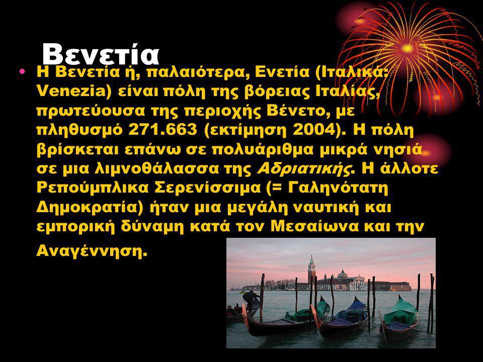 Βενετία Η Βενετία ή, παλαιότερα, Ενετία (Ιταλικά: Venezia) είναι πόλη της βόρειας Ιταλίας, πρωτεύουσα της περιοχής Βένετο, με πληθυσμό 271.663 (εκτίμη