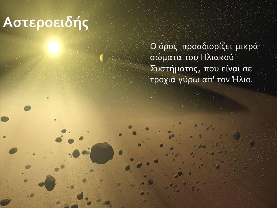 Ο όρος προσδιορίζει μικρά σώματα του Ηλιακού Συστήματος, που είναι σε τροχιά γύρω απ τον Ήλιο..