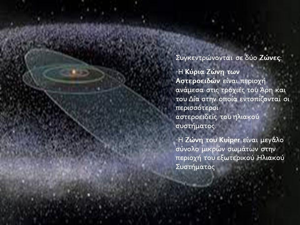 Συγκεντρώνονται σε δύο Ζώνες: Η Κύρια Ζώνη των Αστεροειδών είναι περιοχή ανάμεσα στις τροχιές του Άρη και του Δία στην οποία εντοπίζονται οι περισσότεροι αστεροειδείς του ηλιακού συστήματος.