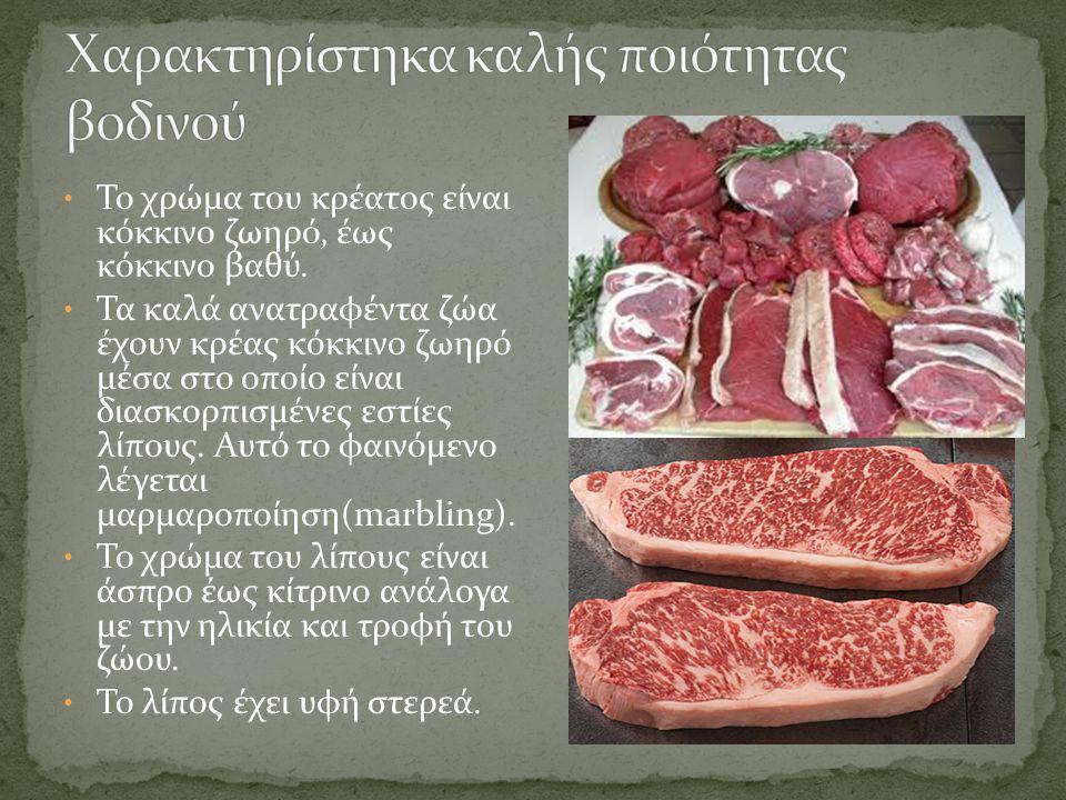 'Μοσχαρίσιο' είναι το κρέας που προέρχεται από νεαρά βοοειδή μέχρι έξι μηνών και βάρους 350kg περίπου και έχουν μεγαλώσει κυρίως με γάλα και χόρτο. Οι