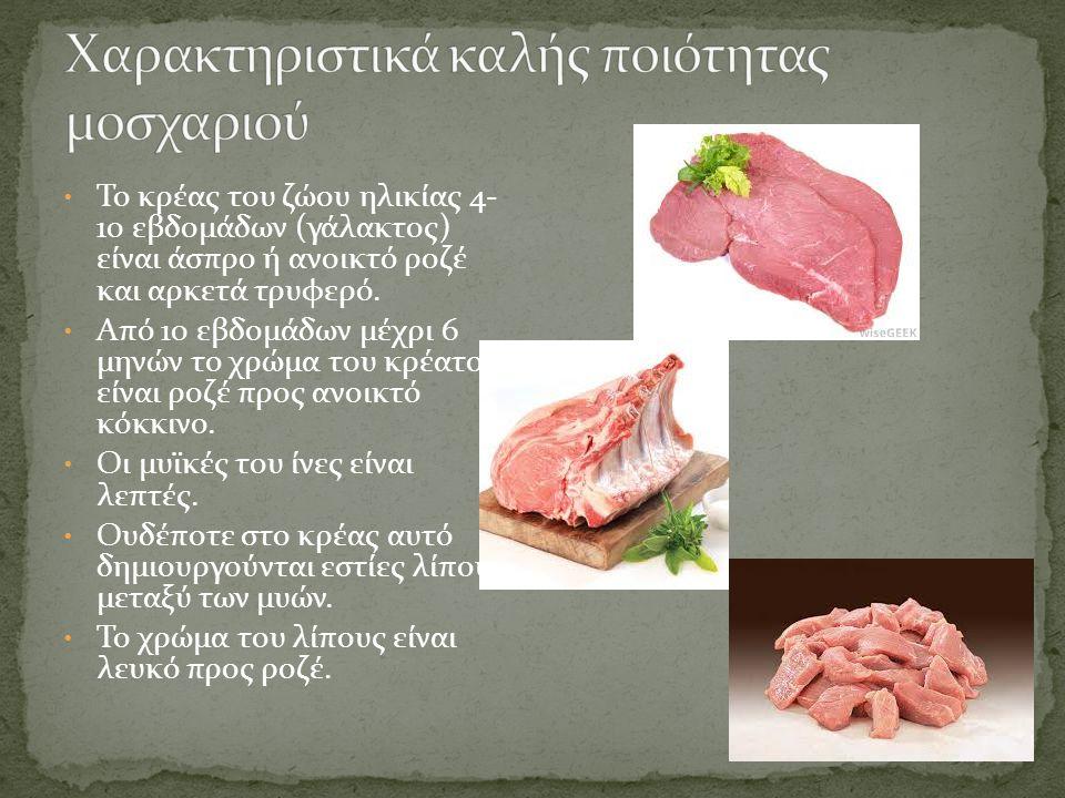 Το χρώμα του κρέατος είναι κόκκινο ζωηρό, έως κόκκινο βαθύ. Τα καλά ανατραφέντα ζώα έχουν κρέας κόκκινο ζωηρό μέσα στο οποίο είναι διασκορπισμένες εστ