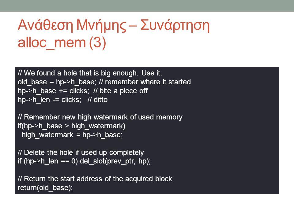 Ανάθεση Μνήμης – Συνάρτηση alloc_mem (3) // We found a hole that is big enough. Use it. old_base = hp->h_base; // remember where it started hp->h_b