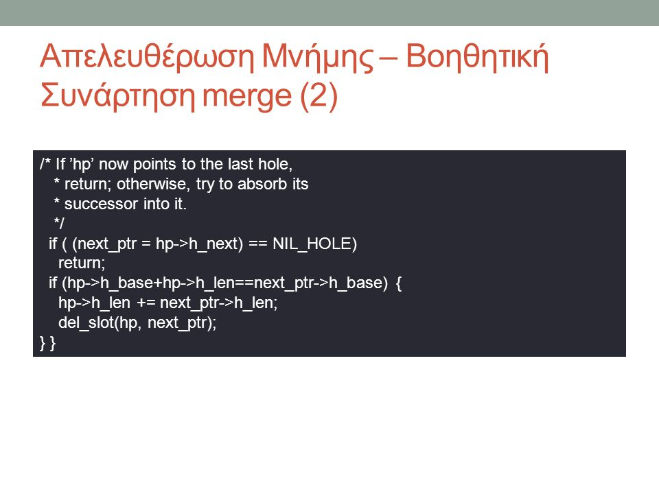 Απελευθέρωση Μνήμης – Βοηθητική Συνάρτηση merge (2) /* If 'hp' now points to the last hole, * return; otherwise, try to absorb its * successor int